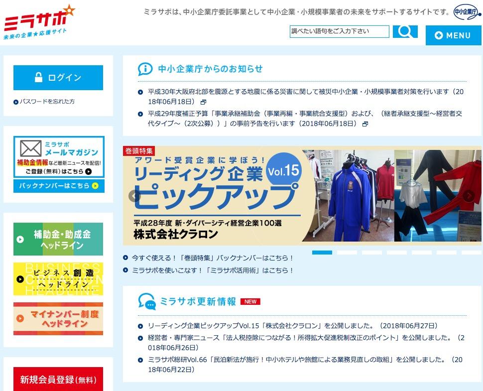 ミラサポのホームページ